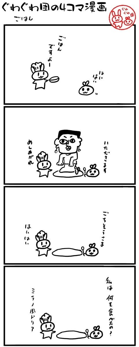 f:id:make_usagi:20211002133755j:plain
