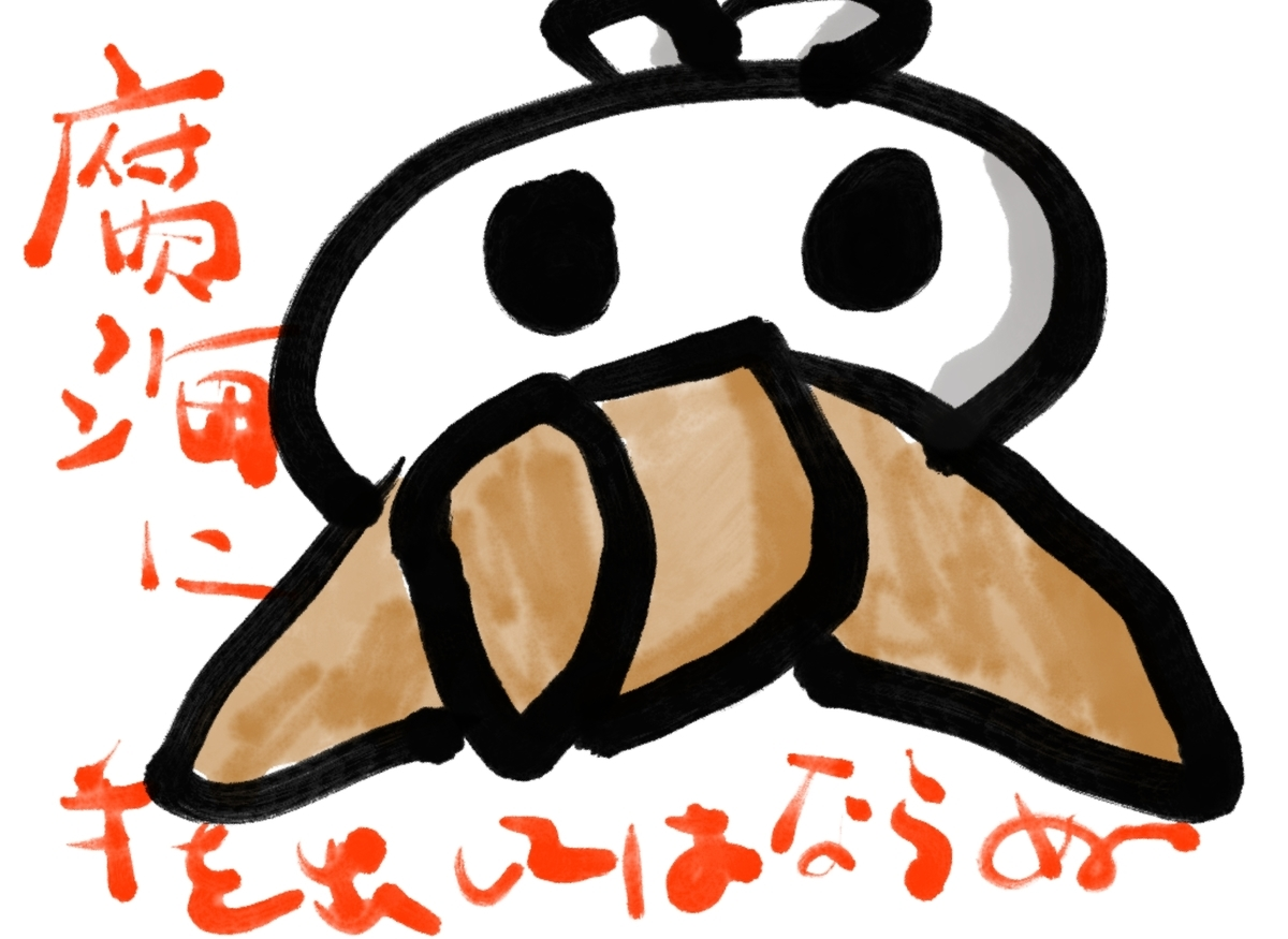 f:id:make_usagi:20211002133844j:plain