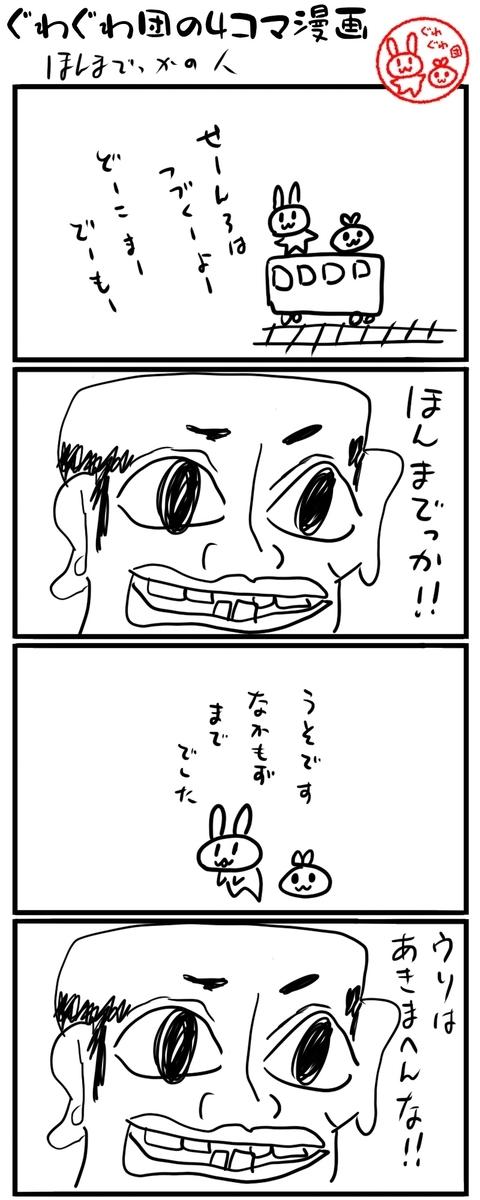 f:id:make_usagi:20211003172849j:plain