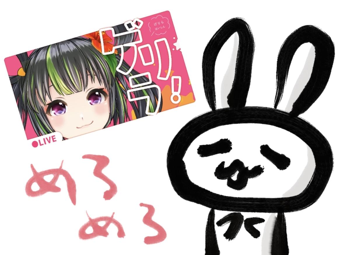f:id:make_usagi:20211010144741j:plain