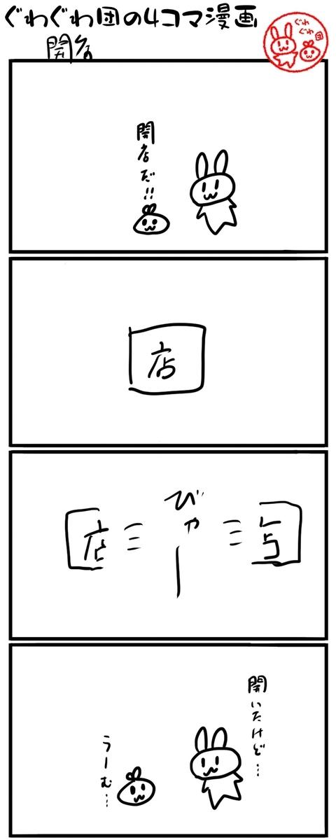 f:id:make_usagi:20211012224821j:plain