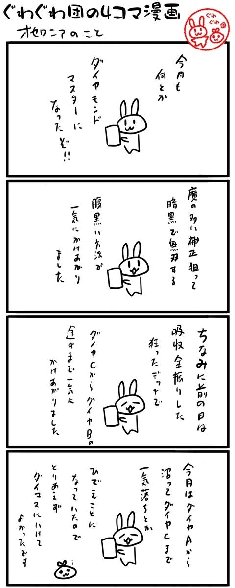 f:id:make_usagi:20211019212255j:plain