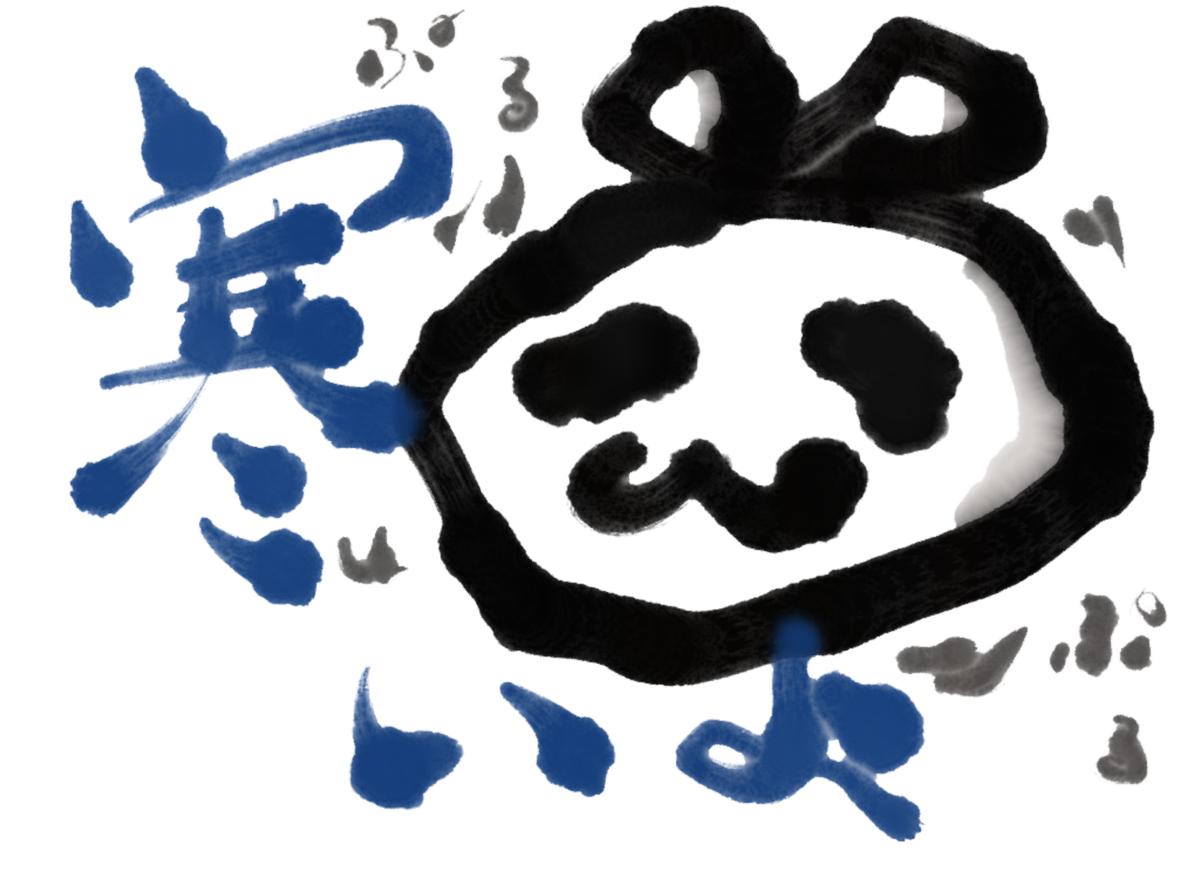 f:id:make_usagi:20211020213430p:plain