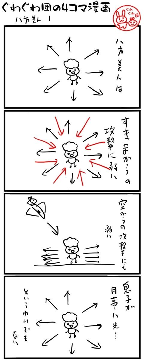 f:id:make_usagi:20211023081623j:plain