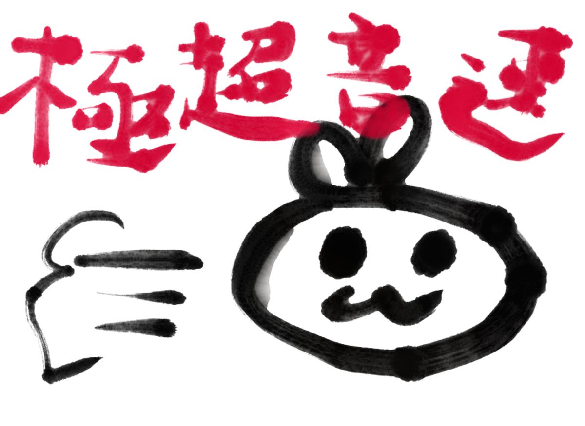 f:id:make_usagi:20211024000449p:plain
