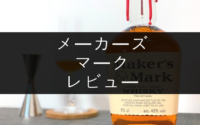 f:id:makersmark3565:20200326221502j:plain