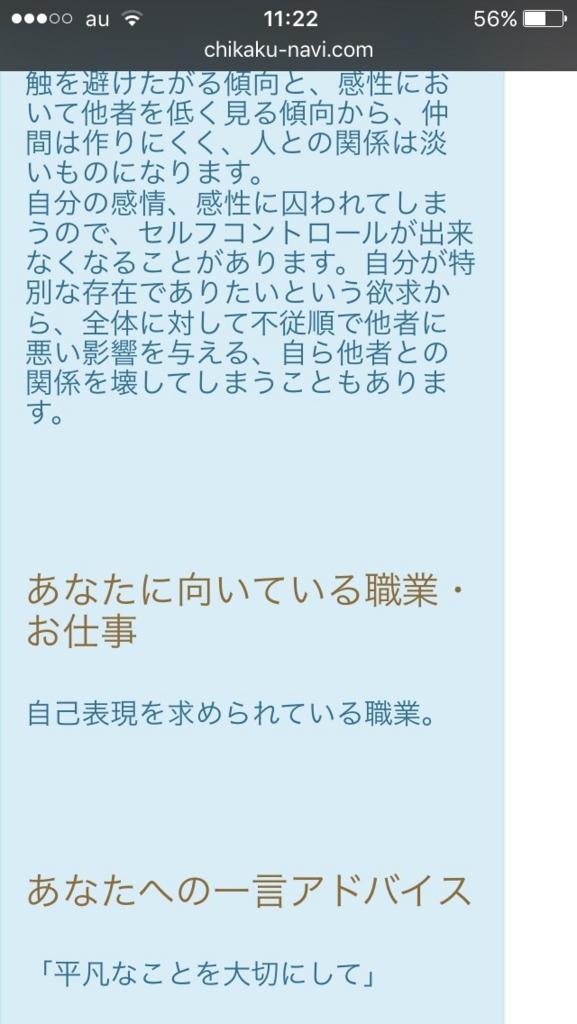 f:id:makesfun1170:20160416230609j:plain