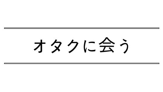 f:id:makesfun1170:20161019145044p:plain
