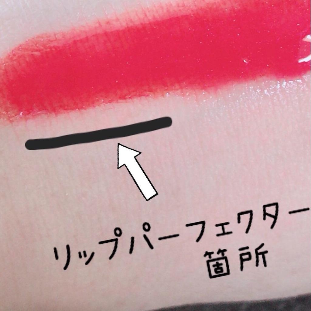 f:id:makeup-sayuri:20190318214459j:image