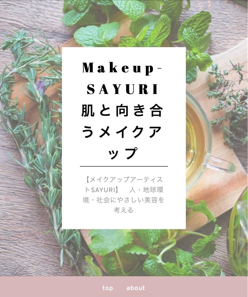 f:id:makeup-sayuri:20210201001802j:plain