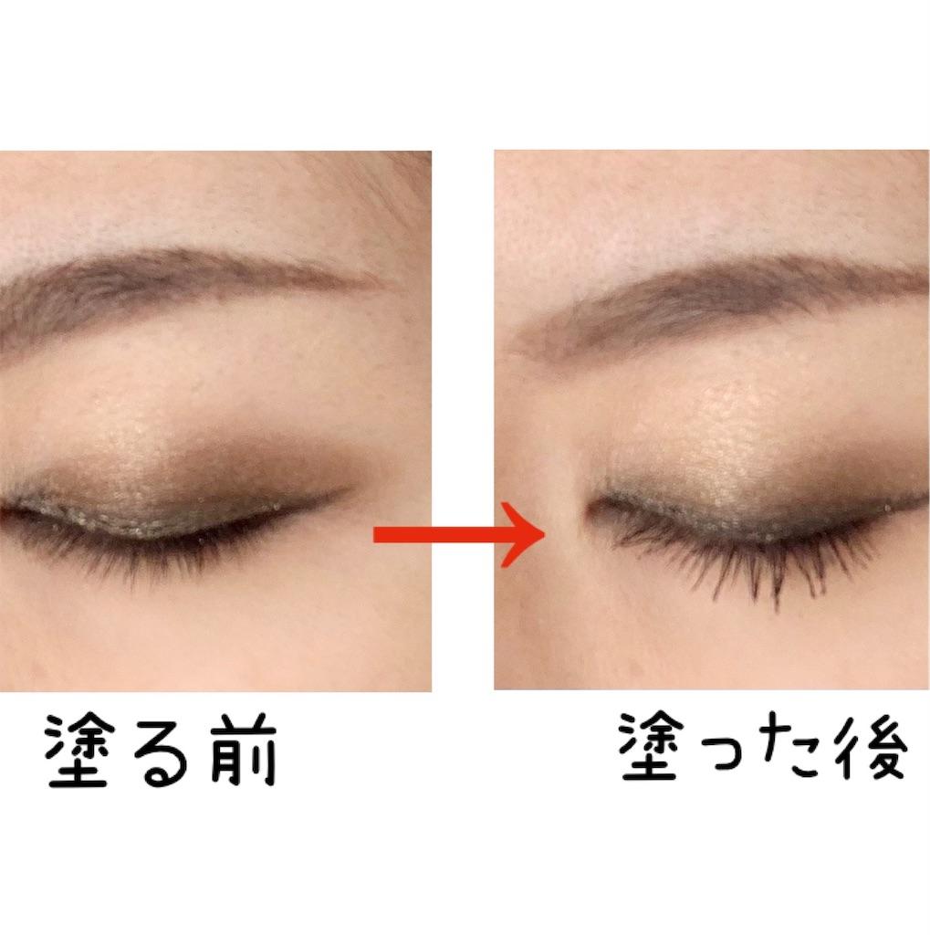 f:id:makeup-sayuri:20210304233627j:image