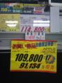 [PC ] 家電量販店で売られるMacBook の値札