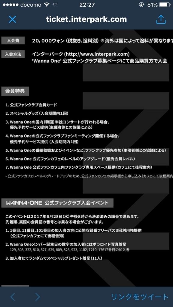 f:id:maki-ahuni:20170713224946j:plain