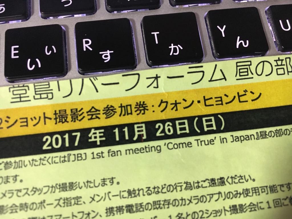 f:id:maki-ahuni:20171127122023j:plain