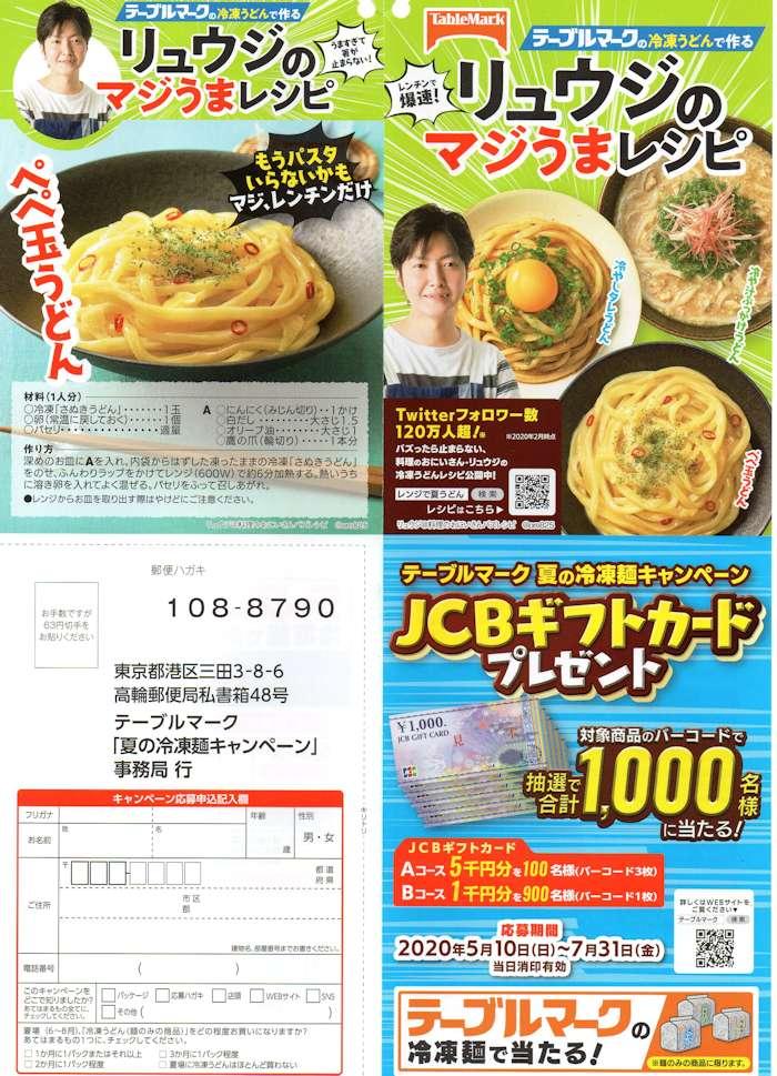 f:id:maki-hana:20200620212418j:plain