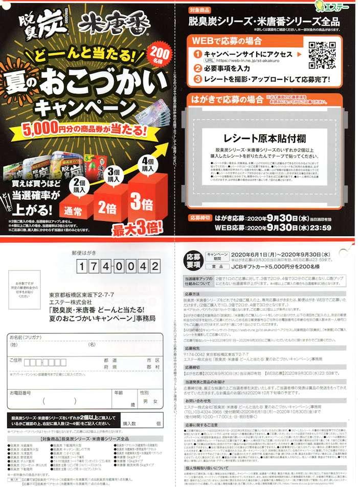 f:id:maki-hana:20200626203821j:plain