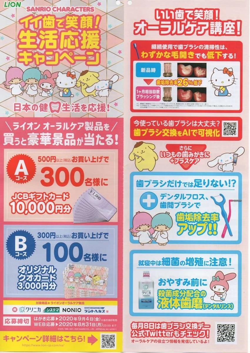 f:id:maki-hana:20200823100428j:plain