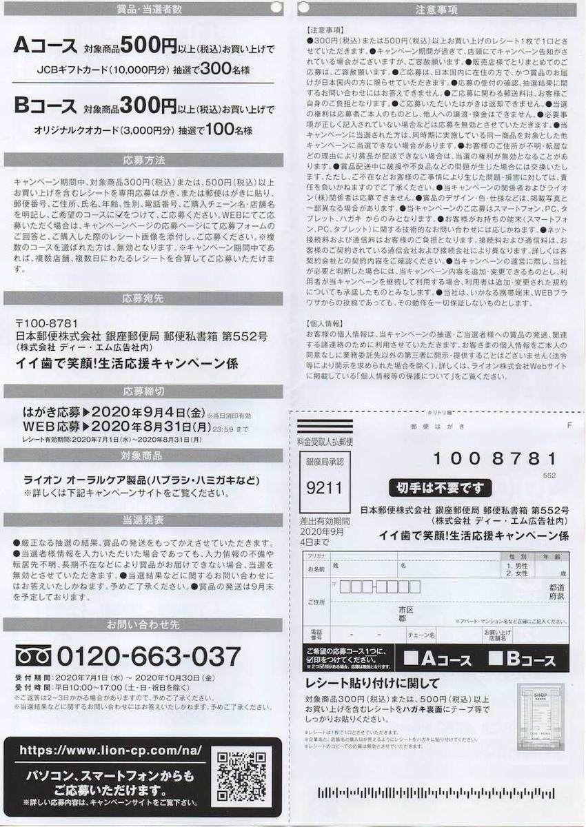f:id:maki-hana:20200823100458j:plain