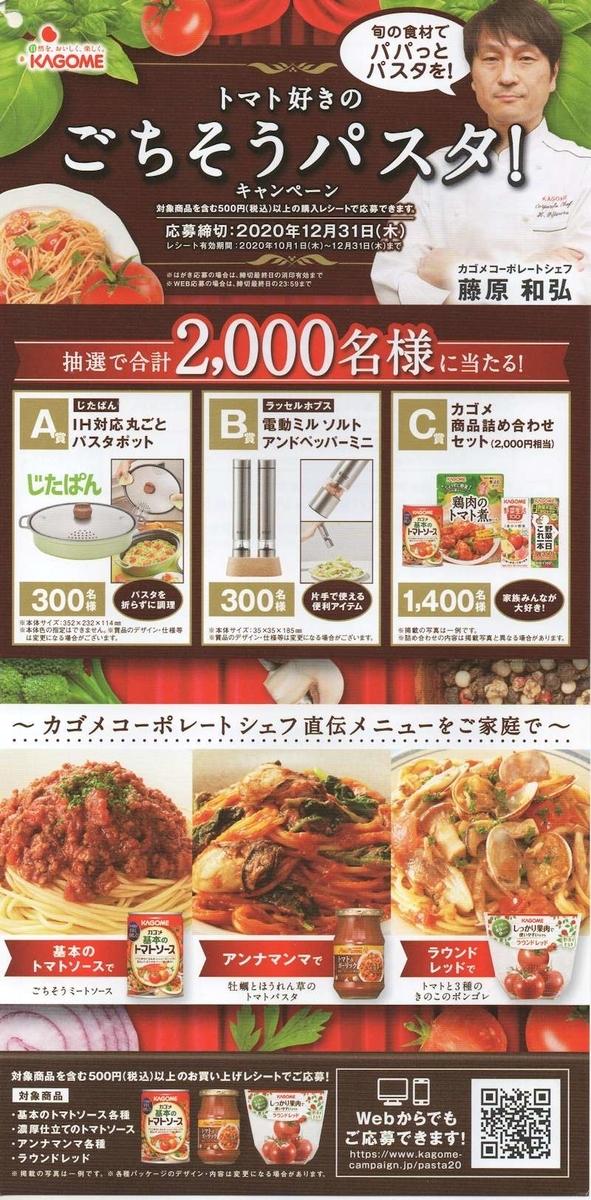 f:id:maki-hana:20201012220042j:plain