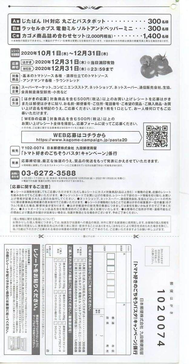 f:id:maki-hana:20201012220046j:plain
