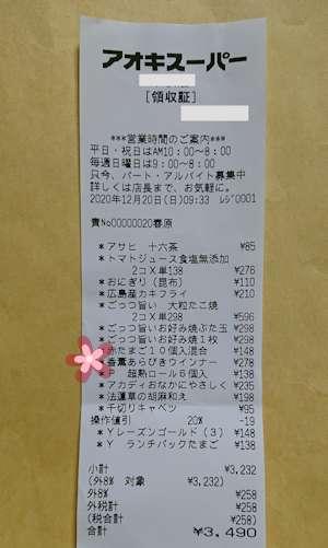 f:id:maki-hana:20201222094614j:plain