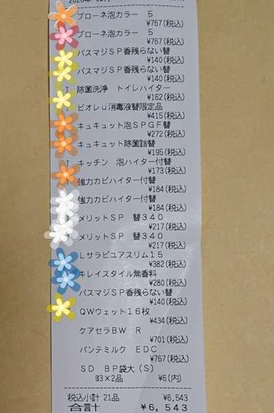 f:id:maki-hana:20201226111950j:plain