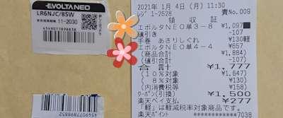 f:id:maki-hana:20210104145946j:plain