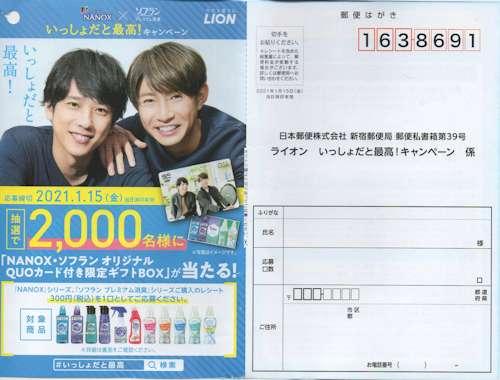 f:id:maki-hana:20210105201959j:plain