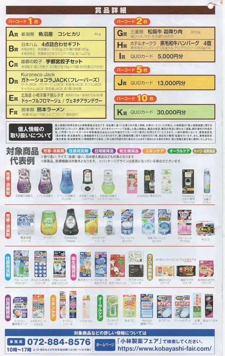 f:id:maki-hana:20210111150119j:plain
