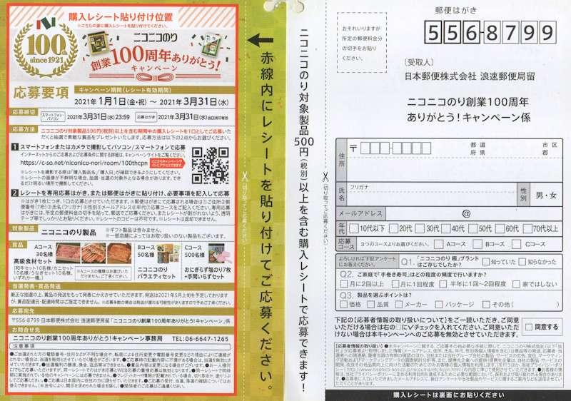 f:id:maki-hana:20210112084917j:plain