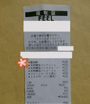 f:id:maki-hana:20210113084840j:plain