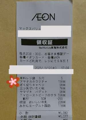 f:id:maki-hana:20210113085831j:plain