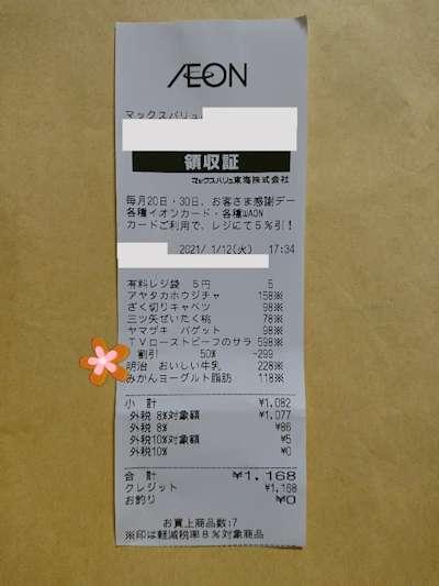 f:id:maki-hana:20210120222551j:plain