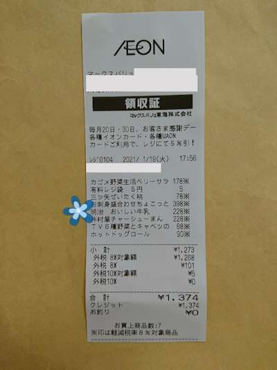 f:id:maki-hana:20210120222947j:plain
