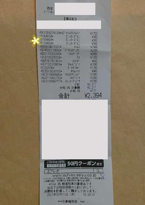 f:id:maki-hana:20210314164910j:plain