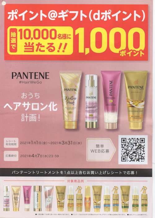 f:id:maki-hana:20210315082019j:plain