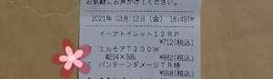 f:id:maki-hana:20210315082952j:plain