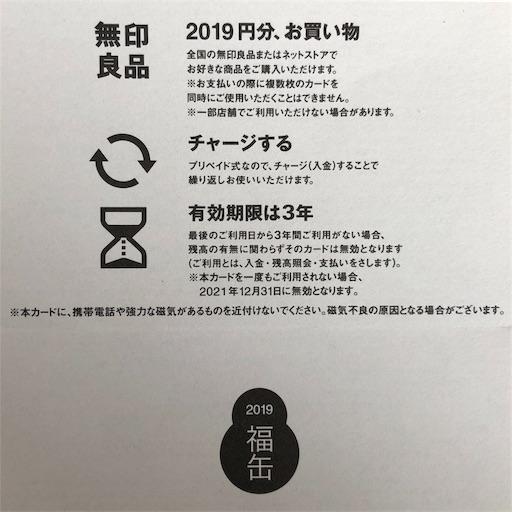 f:id:maki-is-simple:20190107180835j:image