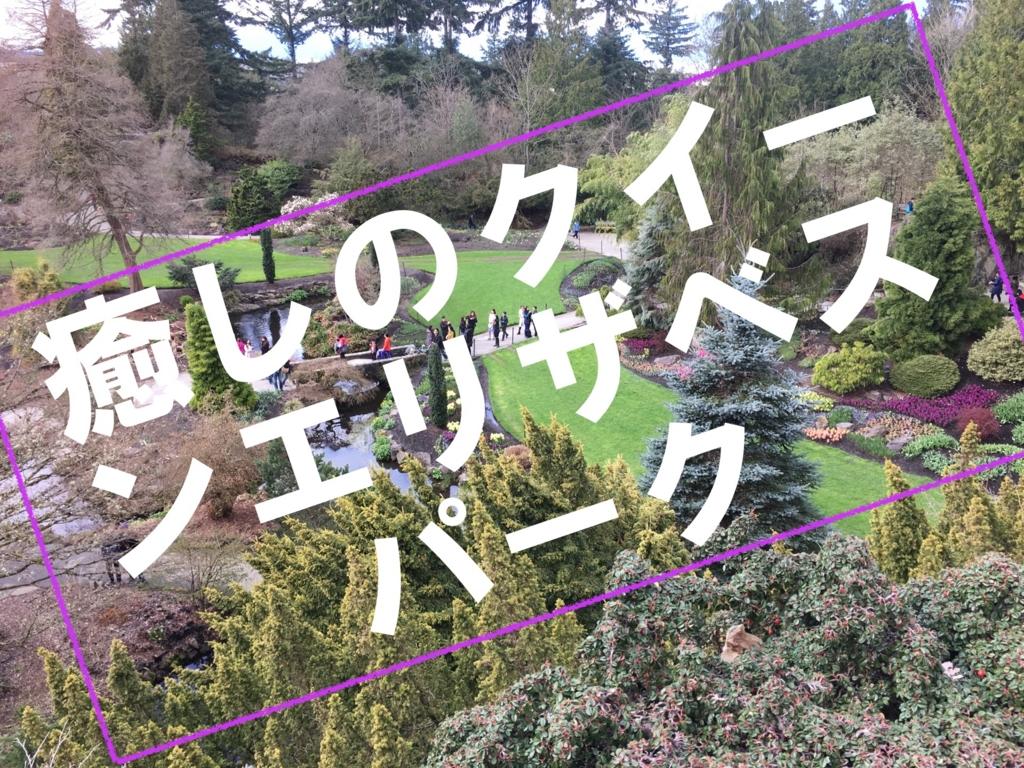 f:id:maki-journey:20170410150758j:plain