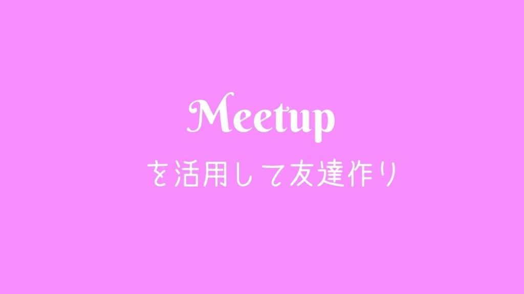 f:id:maki-journey:20170713122025j:plain