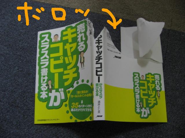 f:id:maki-mama:20090223151128j:image:w300