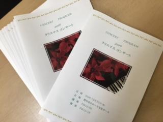 f:id:maki-piano-school:20161209220548j:plain