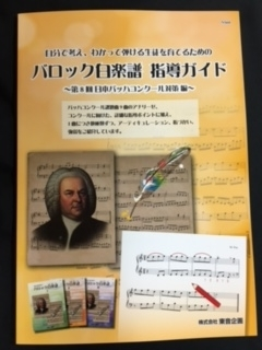 f:id:maki-piano-school:20170907144336j:plain