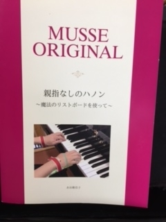 f:id:maki-piano-school:20180110231946j:plain