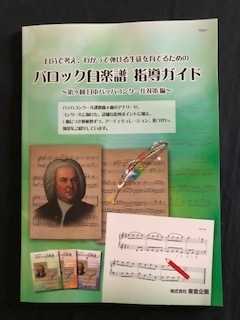 f:id:maki-piano-school:20180903231033j:plain