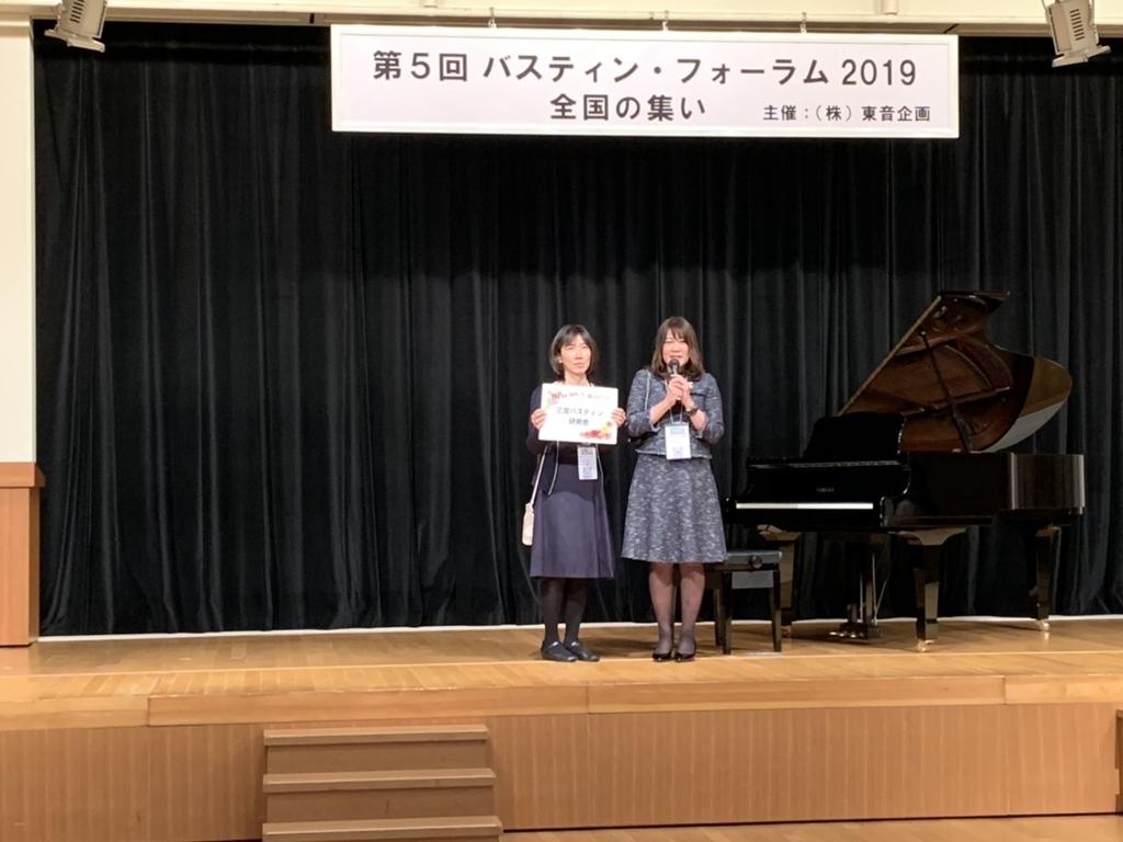 f:id:maki-piano-school:20190302171905j:plain