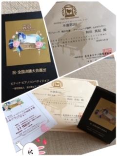 f:id:maki-piano-school:20190804083838j:plain