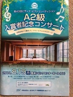 f:id:maki-piano-school:20190820090822j:plain