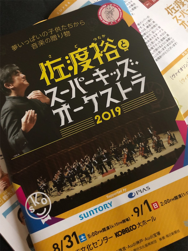 f:id:maki-piano-school:20190901085932j:image
