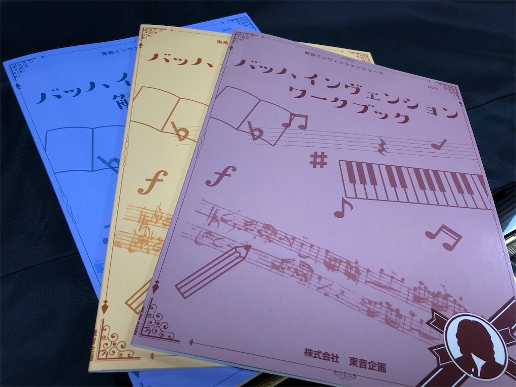 f:id:maki-piano-school:20190924152324j:image